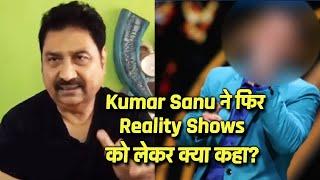 Kumar Sanu Ne Reality Shows Ko Lekar Kahi Badi Baat, Janiye Kya Kaha?