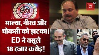 Vijay Mallya, Nirav Modi और Mehul Choksi की जब्त संपत्ति बैंकों को ट्रांसफर, ED ने की कार्यवाही!