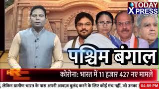 चुनाव से पहले बंगाल की सियासत में उलटफेर, राजीव बनर्जी और वैशाली डालमिया BJP में शामिल..Today_Xpress