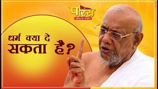 धर्म क्या दे सकता है / What can Dharam give / Dharma Kya De Sakta Hai