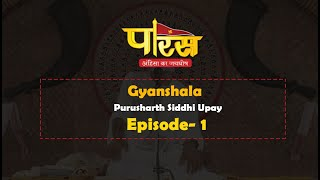 Gyanshala Purusharth Siddhi Upay | EP - 1 | ज्ञानशाला पुरुषार्थ सिद्धि उपाय
