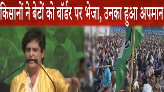 मुजफ्फरनगर में बोलीं प्रियंका गांधी-जिन किसानों ने बेटों को बॉर्डर पर भेजा, उनका अपमान..............