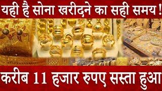 यही है सोना खरीदने का सही समय!|| करीब 11 हजार रुपए सस्ता हुआ सोना|| TODAY GOLD RATE|| TODAY XPRESS||