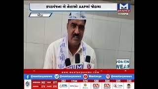 Kheda: કપડવંજના બે નેતાઓ AAPમાં જોડાયા