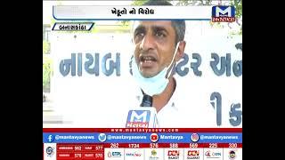 Banaskantha: HPCLની કંપની સામે ખેડૂતોનો વિરોધ