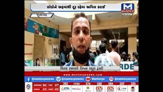 Junagadh: કેશોદમાં વિનામૂલ્યે રસીકરણ કાર્યક્રમ