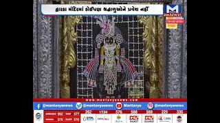 મંતવ્ય ન્યુઝ પર દ્વારકાધીશના દર્શન LIVE | Dwarkadhish | Mantavyanews | LIVE |