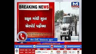 રાહુલ ગાંધી સુરત એરપોર્ટ પહોંચ્યા | Rahul Gandhi | Congress |