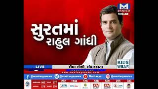Surat: કોંગ્રેસના નેતાઓએ રાહુલ ગાંધીનું કર્યુ સ્વાગત | Congress |
