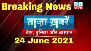 Breaking news | india news | समाचार, ख़बर | pm meets j&k leaders | taza khabar | #DBLIVE