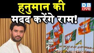 हनुमान की मदद करेंगे राम ! Chirag Paswan ने जताई PM से हस्तक्षेप की उम्मीद |#DBLIVE