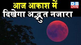 Strawberry Moon 2021: आज आकाश में दिखेगा अद्भुत नजारा | strawberry moon 2021 live #DBLIVE