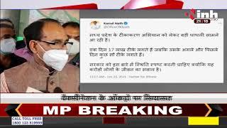 Madhya Pradesh News || COVID-19 Vaccination Maha Abhiyan, Congress PCC Chief Kamal Nath के Tweet