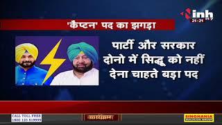 Punjab News    Former Minister Navjot Singh Sidhu ने CM Captain Amarinder Singh के खिलाफ खोला मोर्चा