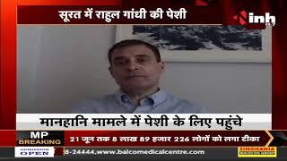 Congress MP Rahul Gandhi मानहानि मामले में पेशी के लिए पहुंचे Surat, मोदी सरनेम पर की थी टिप्पणी