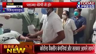 MP NEWS- मध्य प्रदेश के किन जिलों में हो रहा है प्लाज्मा थेरेपी से Corona मरीजों का ईलाज देखिए