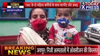 WestBengal- बंगाल: केंद्रीय विदेश राज्य मंत्री वी मुरलीधरन पर मिदनापुर में हमला..........TodayXpress