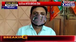 Chhattisgarh- 18 से 44 वर्ष के लोगों का टीका स्थगित करने का किया विरोध..................TodayXpress