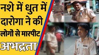 #UttarPradesh- नशे में धुत दारोगा की लोगों से की मारपीट और अभद्रता........TodayXpress