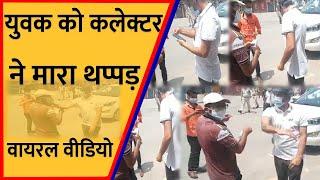 Chhattisgarh-कलेक्टर द्वारा एक लड़के को थप्पड़ मारते हुए वीडियो वायरल........TodayXpress