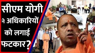 सीएम योगी ने अधिकारियों को लगाई फटकार | cm yogi news today |up cm yogi adityanath today news hindi