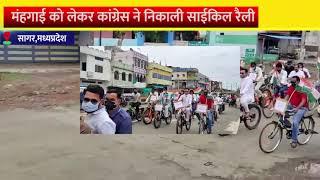 Madhya Pradesh NEWS - मंहगाई को लेकर कांग्रेस ने निकाली साईकिल रैली   TODAY XPRESS