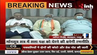 Chhattisgarh News || BJP विधायक दल की बैठक जारी, मॉनसूत्र सत्र में सत्ता पक्ष को घेरने पर होगी चर्चा