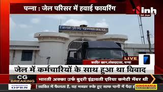 Madhya Pradesh News || Panna, जेल परिसर में हवाई फायरिंग
