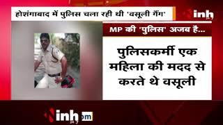 MP News || Hoshangabad में पुलिस चला रही 'वसूली गैंग' होटल में युवकों का बनाया जाता था Video