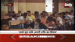 Chhattisgarh News || 12th Board Exam, खतरे में पड़ सकता है बच्चों का भविष्य
