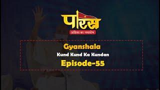 Gyanshala Kund Kund Ka Kundan Episode- 55