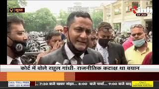 मानहानि मामले में Rahul Gandhi की पेशी, Surat के स्थानीय अदालत में हुए पेश