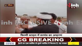 Madhya Pradesh News || फिल्मी स्टाइल में हुआ सरपंच का अपहरण, देखिए VIDEO