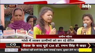 MP News || COVD19 का टीका लगवाने के लिए बेटियां लोकगीत के माध्यम से कर रही ग्रामीणों को प्रेरित