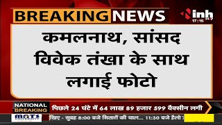 Madhya Pradesh News || Congress MLA Sanjay Yadav ने लगाया पोस्टर, लोगों से की Vaccine लगाने की अपील