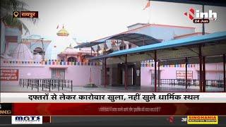 Chhattisgarh News || Corona Virus Lockdown में दफ्तरों से लेकर खुला कारोबार, नहीं खुले धार्मिक स्थल