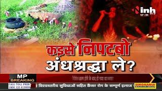 Chhattisgarh News || कइसे निपटबो अंधश्रद्धा ले ?