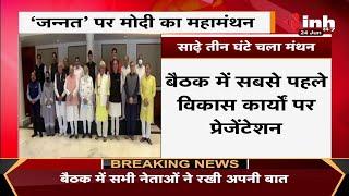 Jammu Kashmir पर PM Narendra Modi की बैठक खत्म, 8 दलों के 14 नेता हुए चर्चा में शामिल