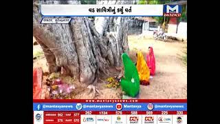 Surendranagar: લખતર તાલુકામાં સ્ત્રીઓએ કર્યું વડ સાવિત્રીનું વ્રત | lakhtar
