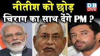 Nitish Kumar को छोड़ Chirag Paswan का साथ देंगे PM ? BJP की चुप्पी पर चिराग ने जताई हैरानी |#DBLIVE