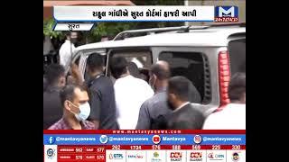 Surat: રાહુલ ગાંધીએ કોર્ટમાં હાજરી આપી | Rahul Gandhi