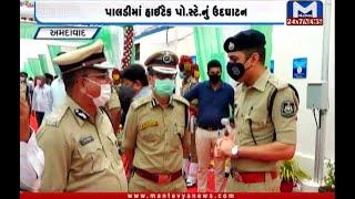 Ahmedabad: પાલડીમાં હાઈટેક પોલીસ સ્ટેશનનું ઉદ્ઘાટન | Police Station