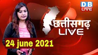 Chhattisgarh bulletin : छत्तीसगढ़ की बड़ी खबरें   CG Latest News Today   24 June 2021   #DBLIVE
