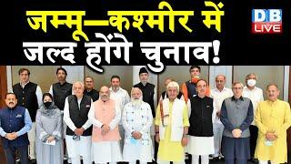 Jammu Kashmir में जल्द होंगे Election ! PM ने की जम्मू—कश्मीर के नेताओं से चर्चा | #DBLIVE