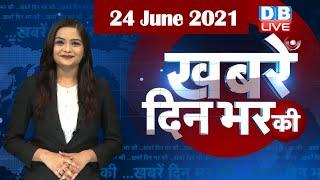 din bhar ki khabar | news of the day, hindi news india | top news | latest news | jammu news|#DBLIVE
