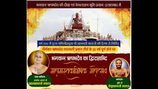 D-Live:- भगवान ऋषभदेव का द्विदशाब्दि | Prayag-Allahabad | Date:- 18/02/21