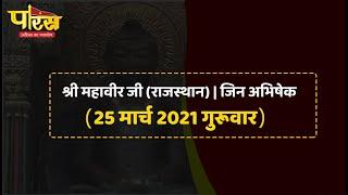 Shri Mahaveer Ji (Raj) | Jin Abhishek | श्री महावीर जी(राजस्थान)| जिन अभिषेक(25 मार्च 2021 गुरुवार)