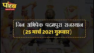 जिन अभिषेक पदमपुरा राजस्थान (25 मार्च 2021, गुरुवार)