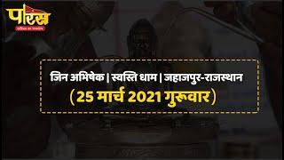 Jin Abhishek | Swasti Dham | Jahazpur (Rajasthan) | जिन अभिषेक | स्वस्ति धाम (25 मार्च 2021 गुरुवार)