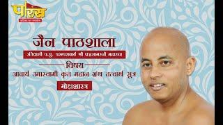 मोक्षशास्त्र | जैन पाठशाला | आचार्य श्री प्रज्ञसागरजी महाराज | Jain Pathshala | Date:- 22/01/21